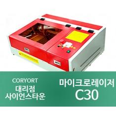 [C30]마이크로 레이저 조각기