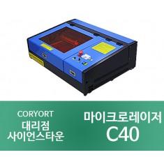 [C40_60W]마이크로 레이저 조각기