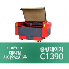 [C1390_80W/100W]중형 레이저 조각기